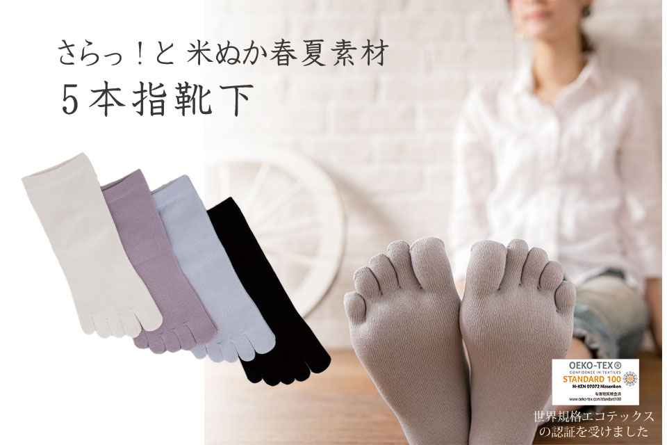 肌にやさしい5本指靴下です。さらっと米ぬか春夏素材は抗菌、防臭、毛玉が出来にくい靴下です。