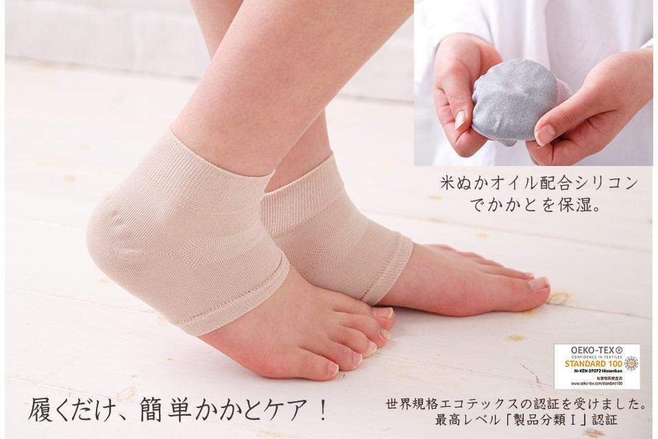 履くだけ簡単かかとケア!【歩くぬか袋】米ぬかシリコン薄手トゥレス