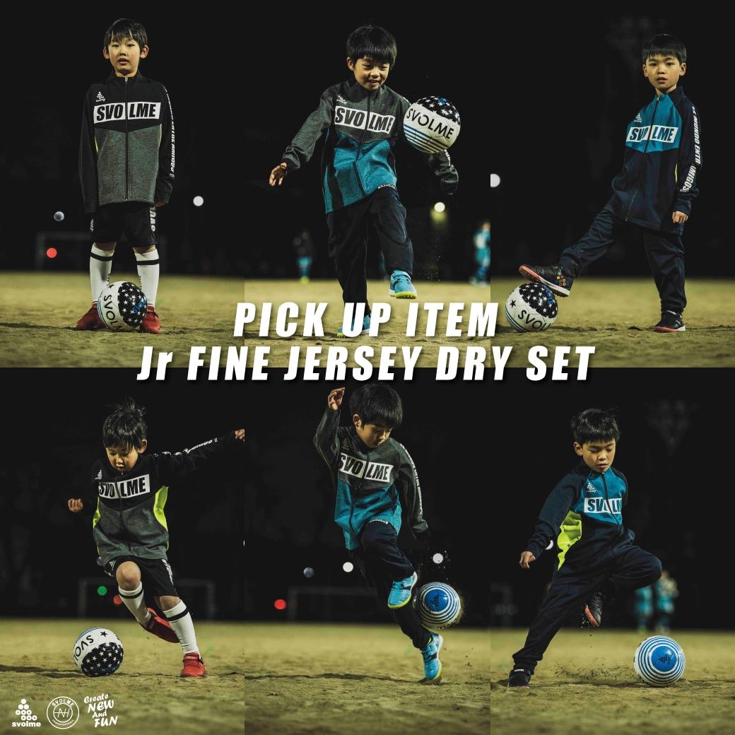 Jr FINE ジャージDRYセット