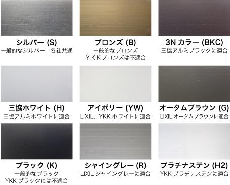 網戸枠のカラー
