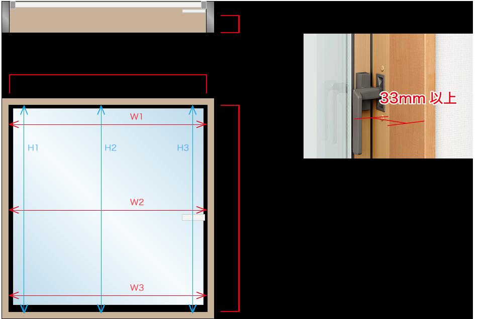 窓枠の開口寸法=横幅(W) 205 〜 775mm 窓枠の開口寸法=高さ(H )208 〜 1468mm 奥行き(D) 30mm以上 窓の内側の奥行き30mmのスペースがあれば取り付け可能(レバーハンドル等がある場合はそこから)