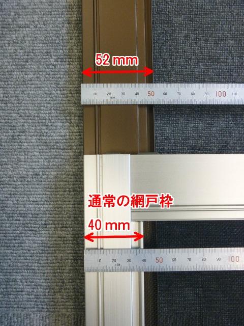 中桟あり2枚網 H1600〜1950mm