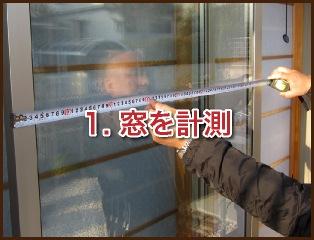 1. 窓を計測