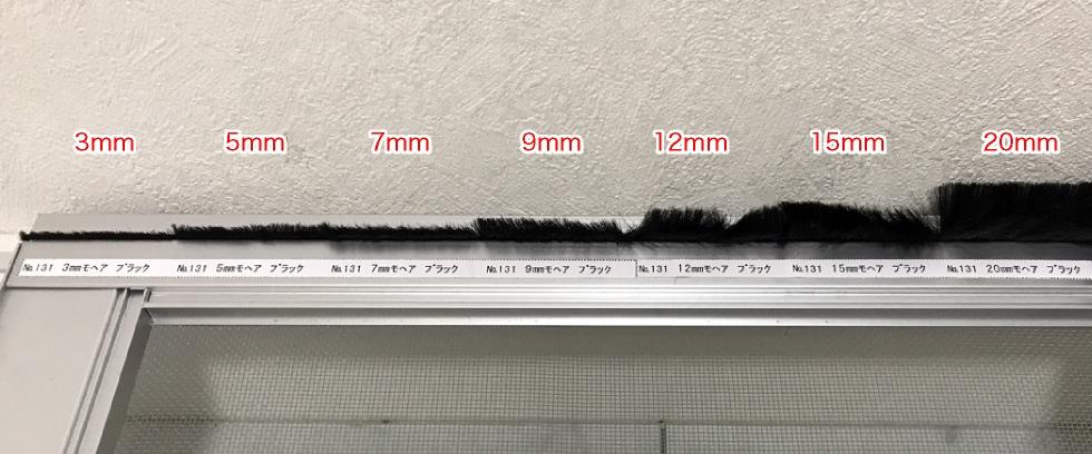 モヘアラインアップ(3mm、5mm、7mm、9mm、12mm、15mm、20m)