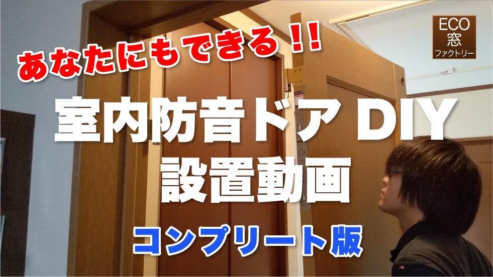 室内防音ドアのDIY