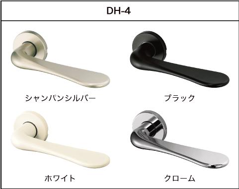 客室防音ドア:ハンドルDH-4