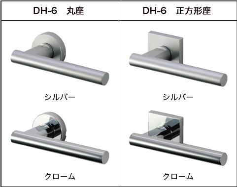 室内防音ドア:ハンドルDH-6
