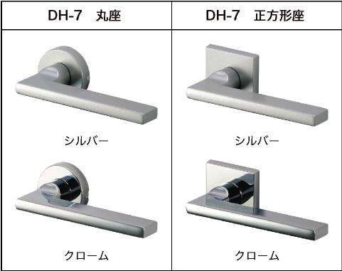 客室防音ドア:ハンドルDH-7