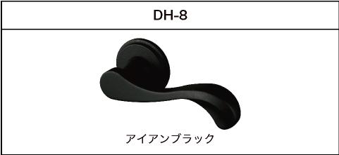 室内防音ドア:ハンドルDH-8