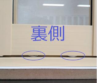 内窓プラストには裏表がございます