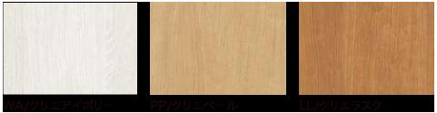 プライベートドアLAA(縦木目タイプ)のカラーバリエーション