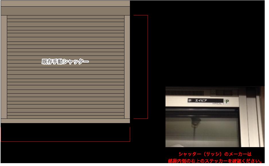 シャッター電動化工事:窓の計測