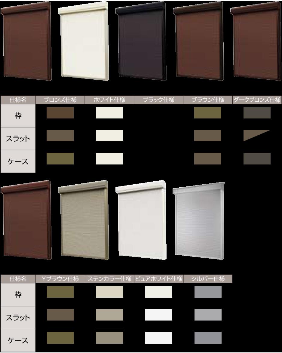 電動シャッタースタンダードタイプ:マドモアスクリーンのカラーバリエーション(シャッター新設の場合)ブロンズ仕様・ホワイト仕様・ブラック仕様・ブラウン仕様・ダークブロンズ仕様・Yブラウン仕様・ステンカラー仕様・ピュアホワイト仕様・シルバー仕様