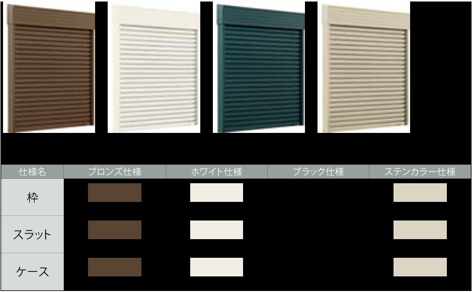 電動シャッター電動ブラインド付タイプ:マドモアブラインドのカラーバリエーション(シャッター新設の場合)ブロンズ仕様・ホワイト仕様・ブラック仕様・ステンカラー仕様