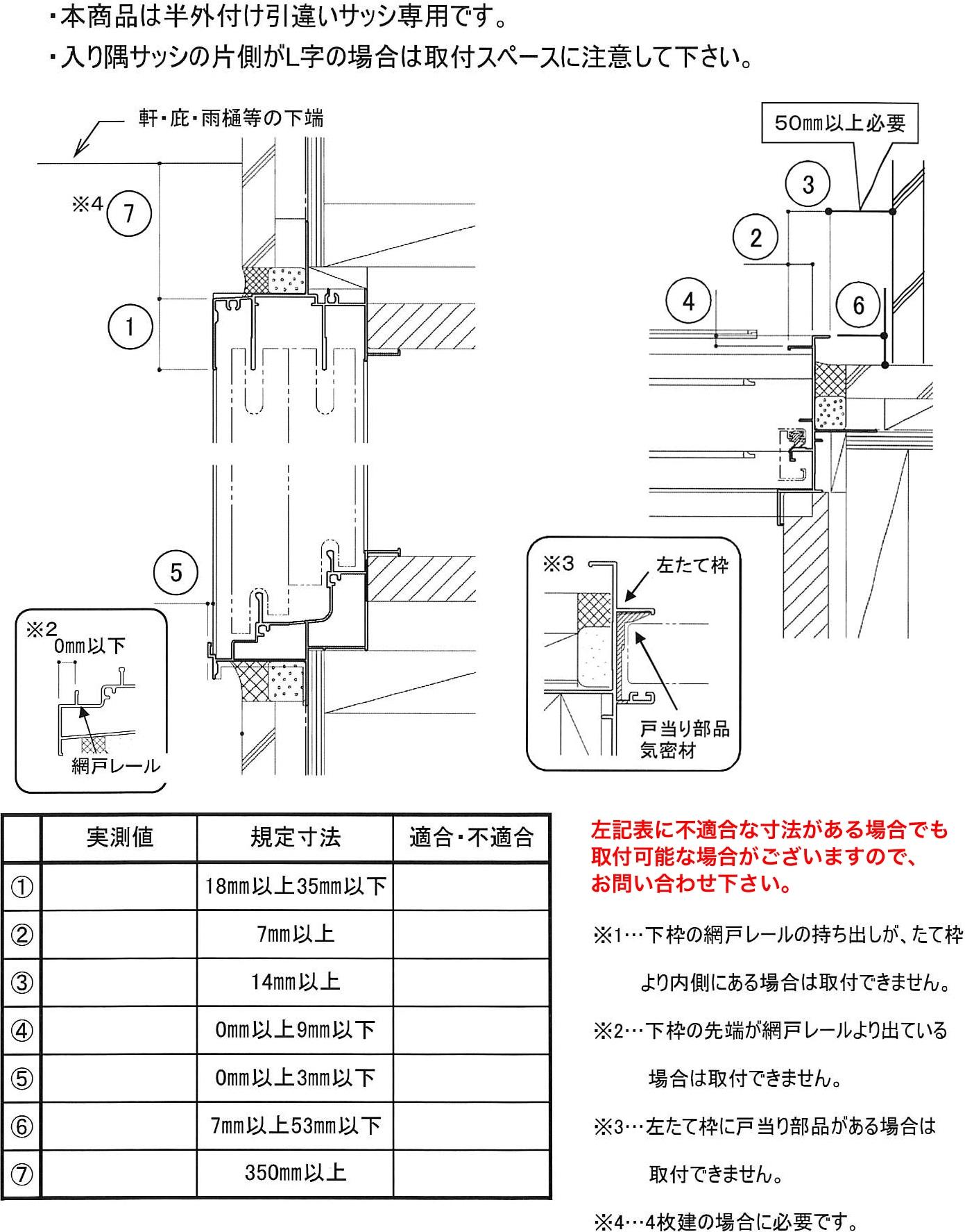 エコ引き違い雨戸 取り付け窓寸法の実測