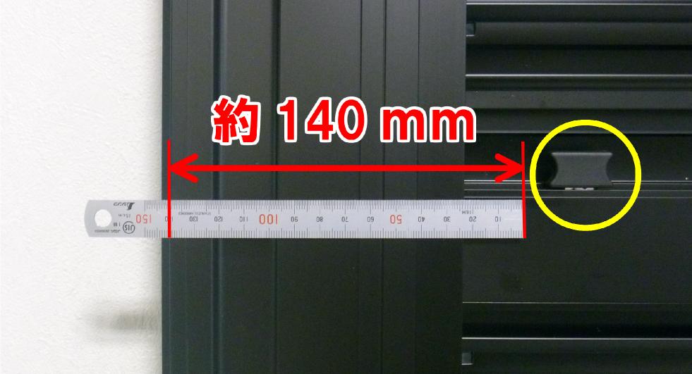 操作レバーまでの寸法(左)