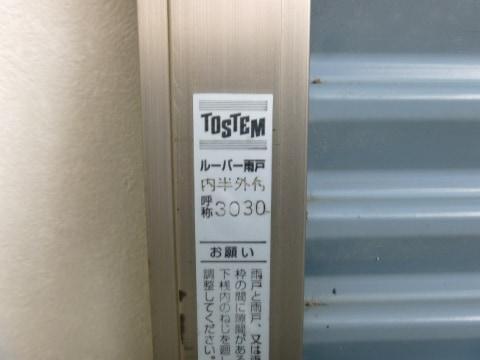 TOSTEMの雨戸のラベル