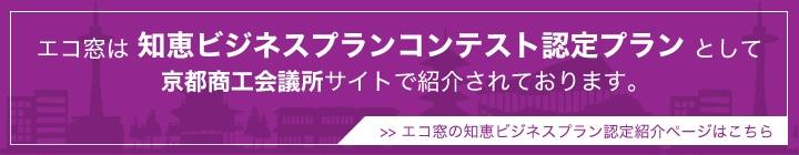エコ窓は 知恵ビジネスプランコンテスト認定プラン として京都商工会議所サイトで紹介されております。