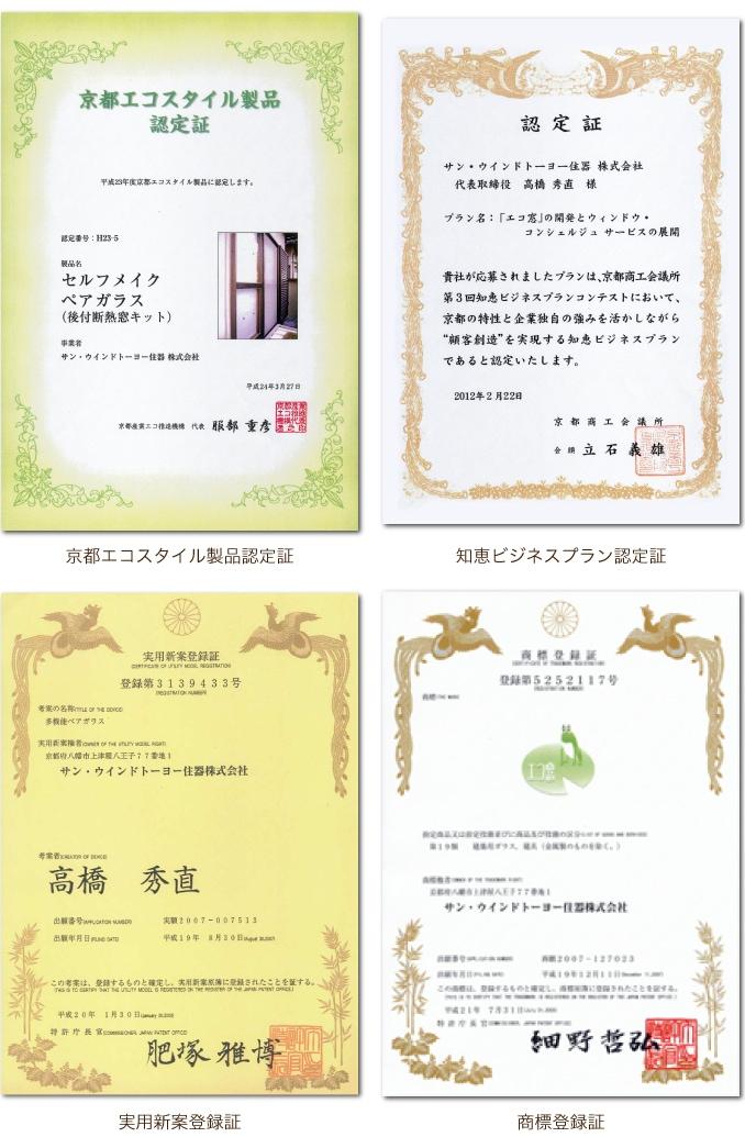 エコ窓は商標登録の取得や、様々な認定をいただいております 京都エコスタイル製品認定証 知恵ビジネスプラン認定証 実用新案登録証 商標登録証 特許証