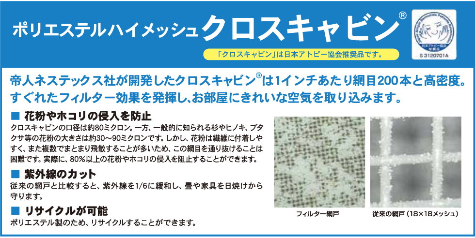 ポリエステルハイメッシュクロスキャビン 「クロスキャビン」は日本アトピー協会推奨品です。 花粉やホコリの侵入を防止 紫外線のカット リサイクルが可能