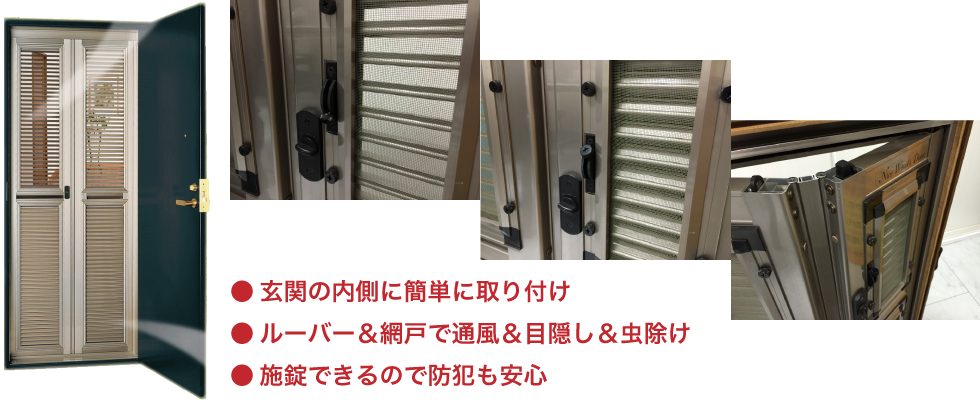 ● 玄関の内側に簡単に取り付け ● ルーバー&網戸で通風&目隠し&虫除け ● 施錠できるので防犯も安心
