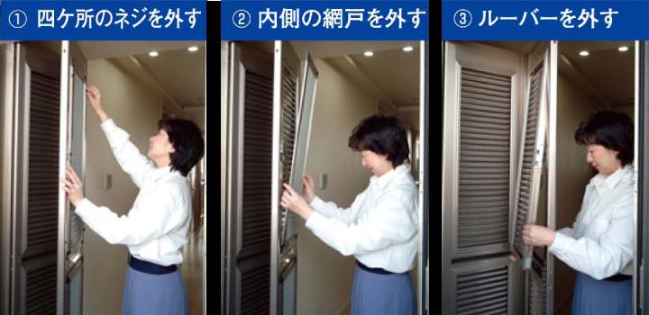 網戸とルーバーは取り外して洗�四ヶ所のネジを外す�内側の網戸を外す�ルーバーを外す