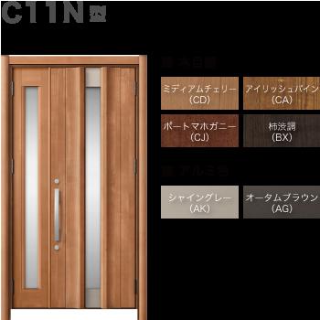 玄関ドアLIXILリシェント3 アルミ仕様 C11N型