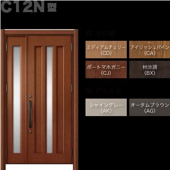 玄関ドアLIXILリシェント3 アルミ仕様 C12N型