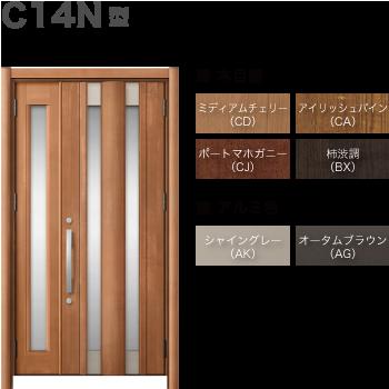 玄関ドアLIXILリシェント3 アルミ仕様 C14N型