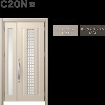 玄関ドアLIXILリシェント3 アルミ仕様 C20N型