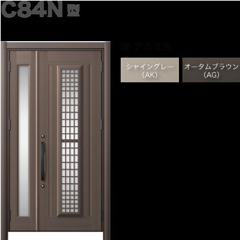 玄関ドアLIXILリシェント3 アルミ仕様 C84N型