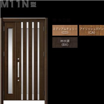 玄関ドアLIXILリシェント3 アルミ仕様 M11N型