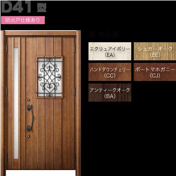 玄関ドアLIXILリシェント3 断熱仕様K4 D41型