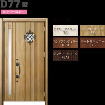 玄関ドアLIXILリシェント3 断熱仕様K4 D77型