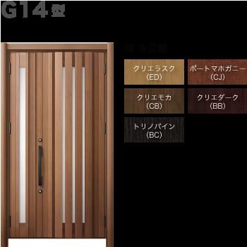 玄関ドアLIXILリシェント3 断熱仕様K4 G14型
