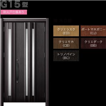 玄関ドアLIXILリシェント3 断熱仕様K4 G15型