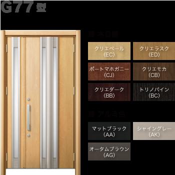 玄関ドアLIXILリシェント3 断熱仕様K4 G77型