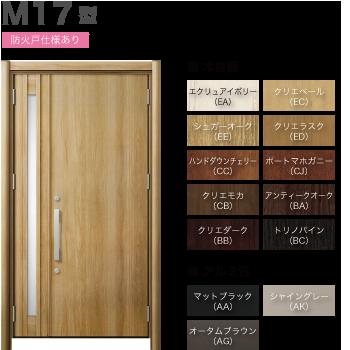 玄関ドアLIXILリシェント3 断熱仕様K4 M17型