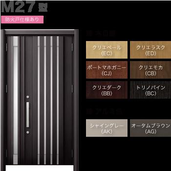 玄関ドアLIXILリシェント3 断熱仕様K4 M27型
