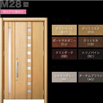 玄関ドアLIXILリシェント3 断熱仕様K4 M28型