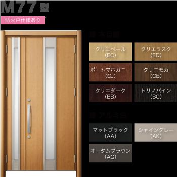玄関ドアLIXILリシェント3 断熱仕様K4 M77型