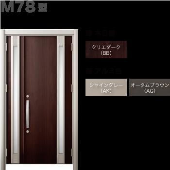 玄関ドアLIXILリシェント3 断熱仕様K4 M78型