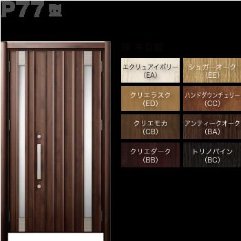 玄関ドアLIXILリシェント3 断熱仕様K4 P77型