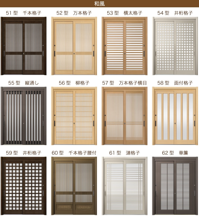 玄関引戸SGデザインラインアップ