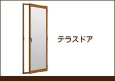 引き違い窓(窓タイプ)