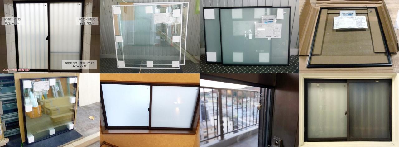 断熱ガラス・真空ガラス導入事例