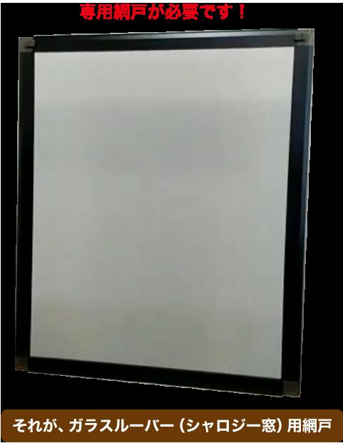 ガラスルーバー窓(ジャロジー窓)用網戸