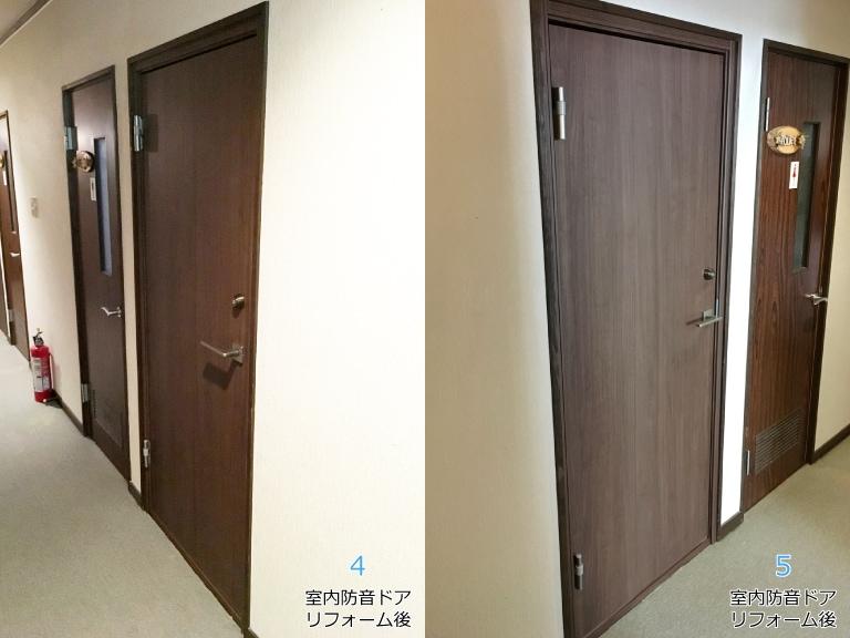 客室防音ドア リフォーム後
