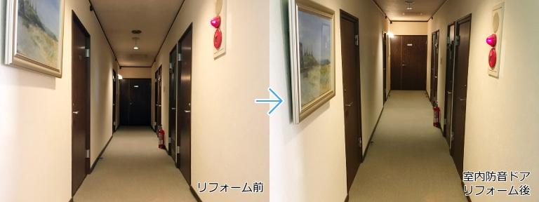 客室防音ドア 設置箇所全景