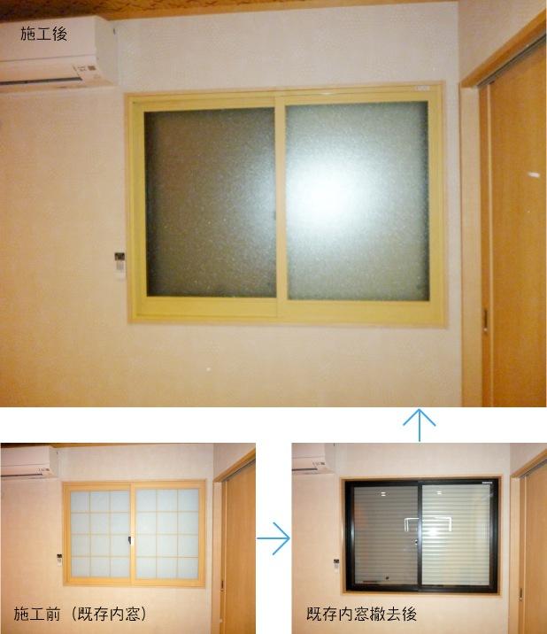 京都市 T旅館 客室の防音内窓&防音合わせガラスの導入事例
